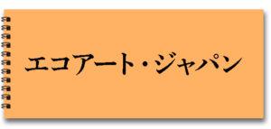 エコアートジャパン